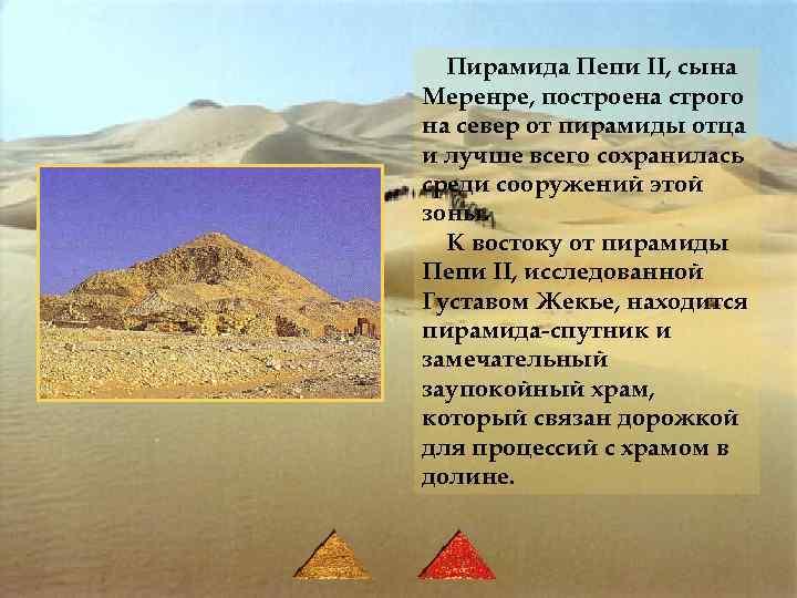 Пирамида Пепи II, сына Меренре, построена строго на север от пирамиды отца и лучше
