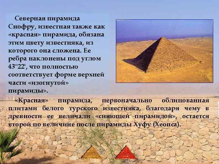 Северная пирамида Снофру, известная также как «красная» пирамида, обязана этим цвету известняка, из которого