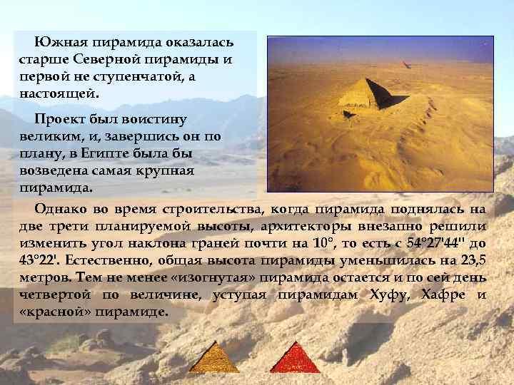 Южная пирамида оказалась старше Северной пирамиды и первой не ступенчатой, а настоящей. Проект был