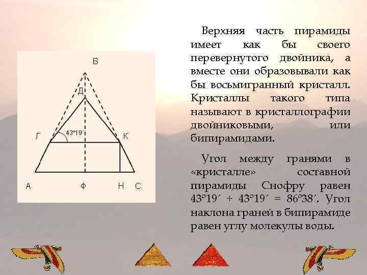 Верхняя часть пирамиды имеет как бы своего перевернутого двойника, а вместе они образовывали как