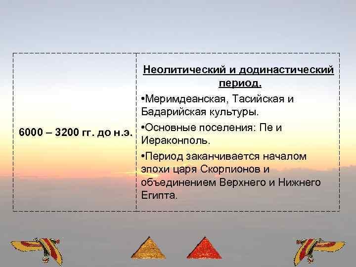 Неолитический и додинастический период. • Меримдеанская, Тасийская и Бадарийская культуры. 6000 – 3200 гг.