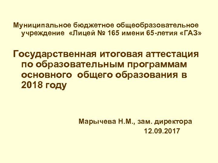 Муниципальное бюджетное общеобразовательное учреждение «Лицей № 165 имени 65 -летия «ГАЗ» Государственная итоговая аттестация