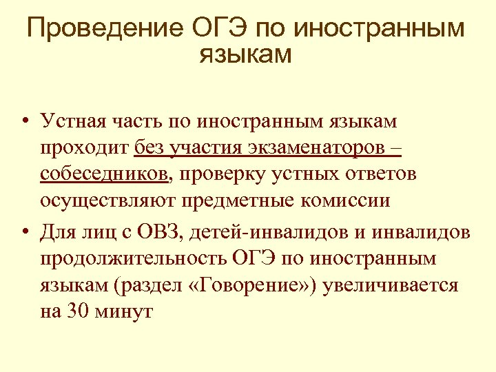 Проведение ОГЭ по иностранным языкам • Устная часть по иностранным языкам проходит без участия