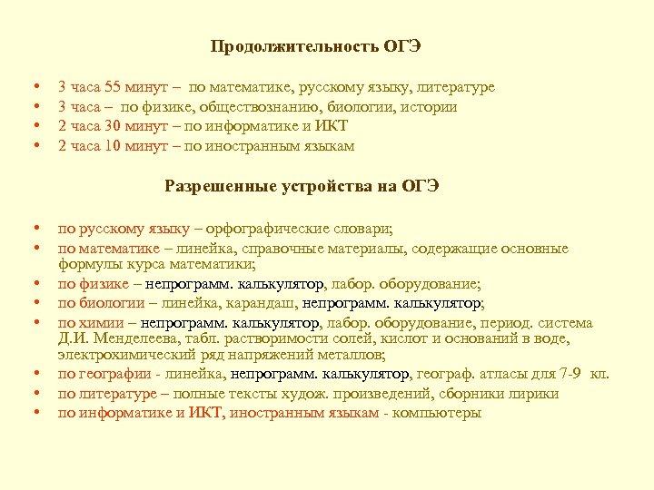 Продолжительность ОГЭ • • 3 часа 55 минут – по математике, русскому языку, литературе
