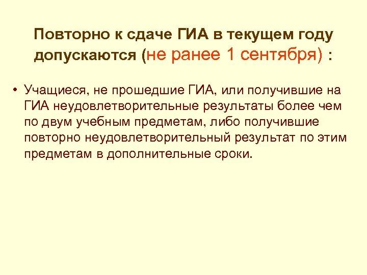 Повторно к сдаче ГИА в текущем году допускаются (не ранее 1 сентября) : •