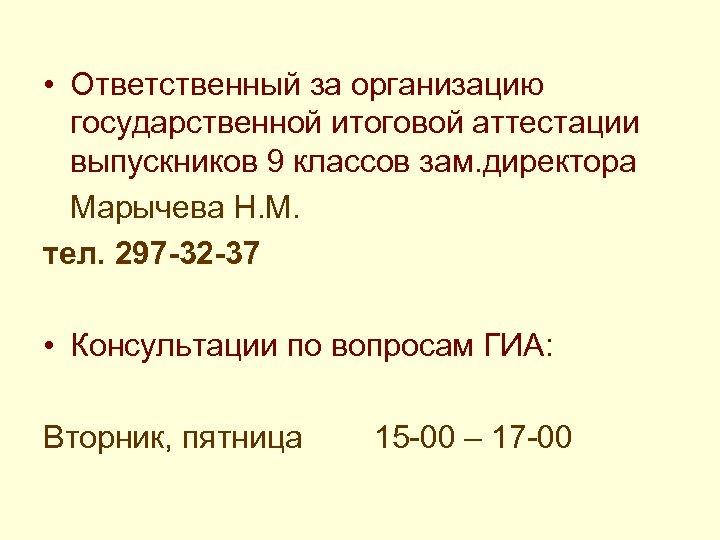 • Ответственный за организацию государственной итоговой аттестации выпускников 9 классов зам. директора Марычева