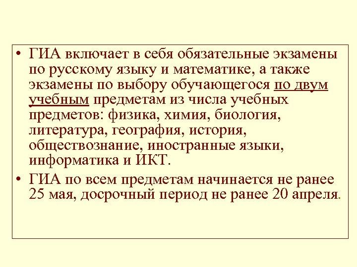 • ГИА включает в себя обязательные экзамены по русскому языку и математике, а