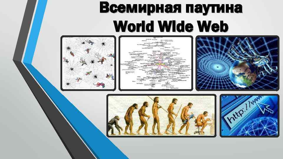 the bright future awaiting the world wide web Html5 html5 is a markup language used for structuring and presenting content on the world wide web.