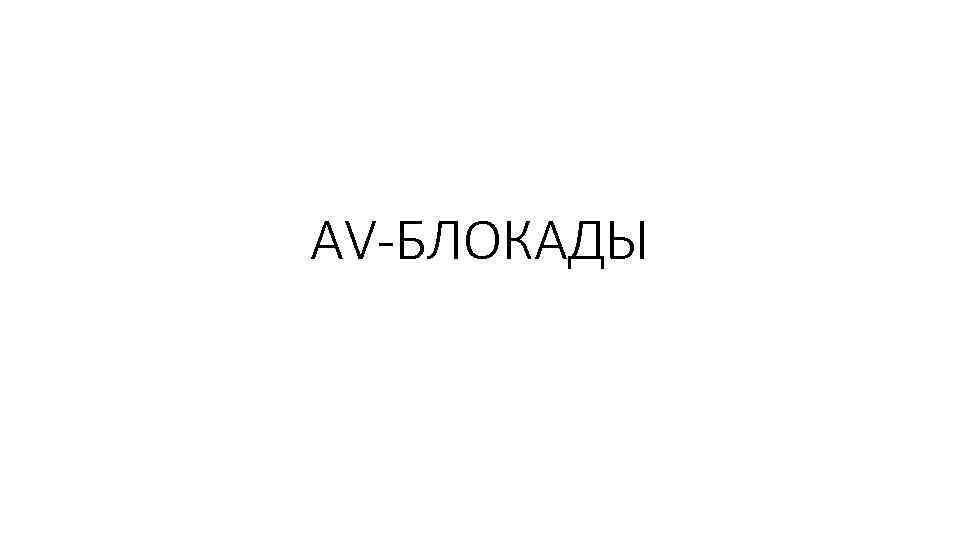 AV-БЛОКАДЫ