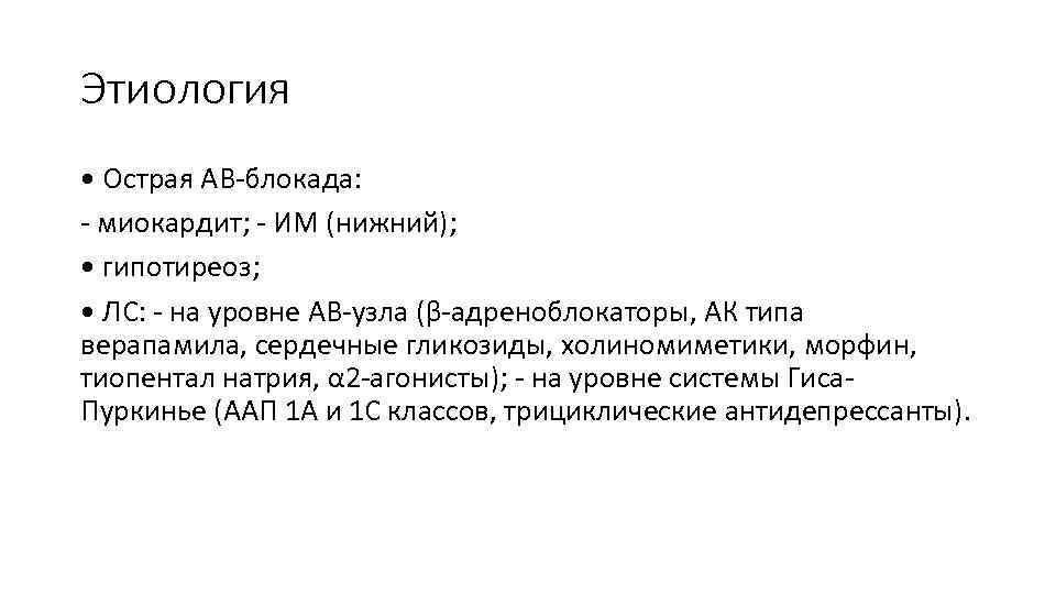 Этиология • Острая АВ-блокада: - миокардит; - ИМ (нижний); • гипотиреоз; • ЛС: -