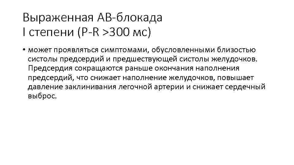 Выраженная АВ-блокада I степени (P-R >300 мс) • может проявляться симптомами, обусловленными близостью систолы
