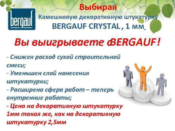 Выбирая Камешковую декоративную штукатурку BERGAUF CRYSTAL , 1 мм Вы выигрываете с. BERGAUF! -