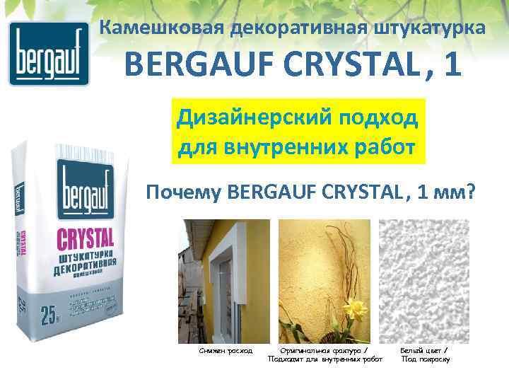 Камешковая декоративная штукатурка BERGAUF CRYSTAL , 1 мм Дизайнерский подход для внутренних работ Почему