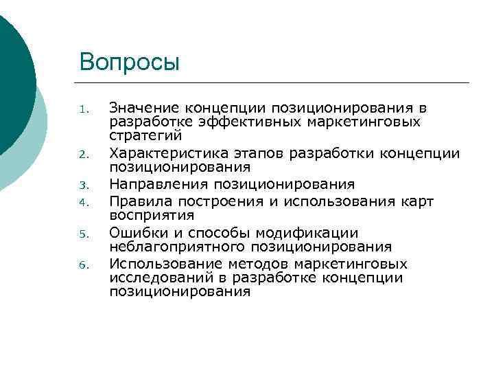Вопросы 1. 2. 3. 4. 5. 6. Значение концепции позиционирования в разработке эффективных маркетинговых
