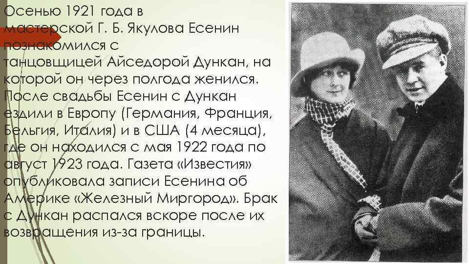 Год Знакомства Есенина И Дункан