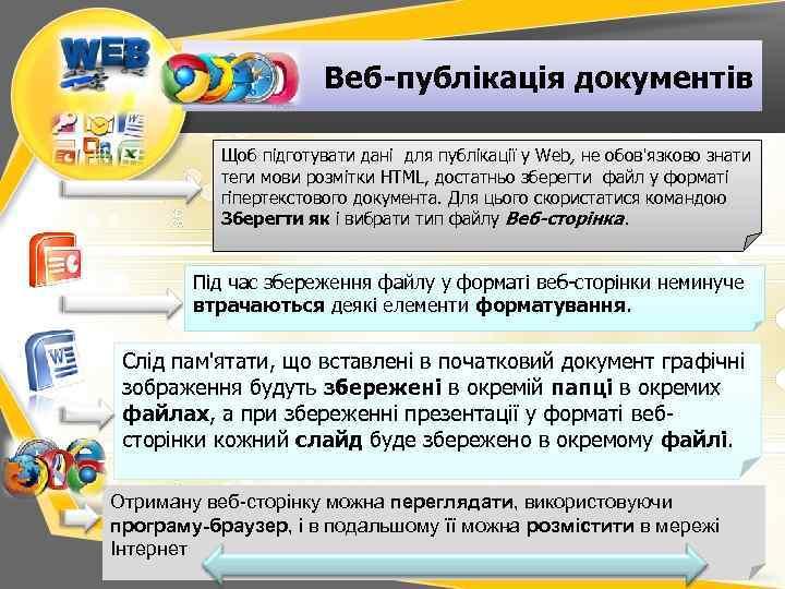 Веб-публікація документів Щоб підготувати дані для публікації у Web, не обов'язково знати теги мови