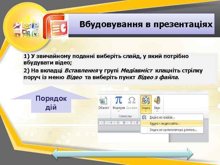 Вбудовування в презентаціях 1) У звичайному поданні виберіть слайд, у який потрібно вбудувати відео;