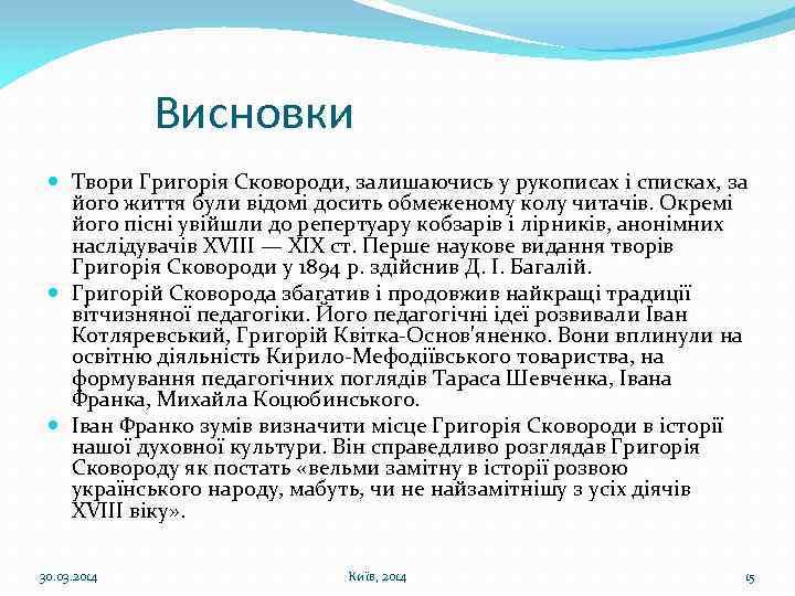 Висновки Твори Григорія Сковороди, залишаючись у рукописах і списках, за його життя були відомі
