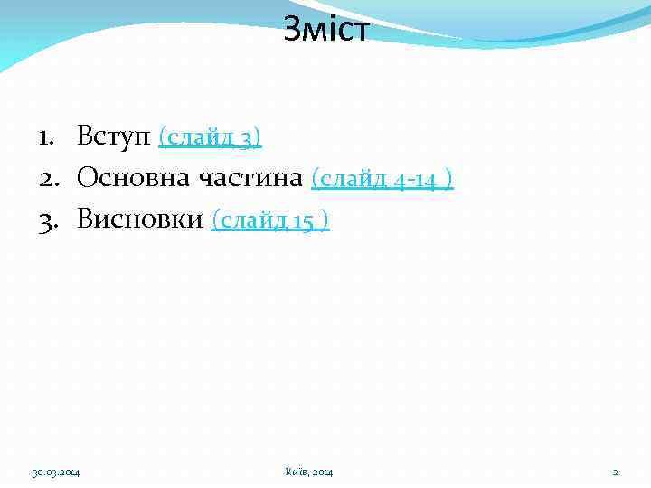 Зміст 1. Вступ (слайд 3) 2. Основна частина (слайд 4 -14 ) 3. Висновки