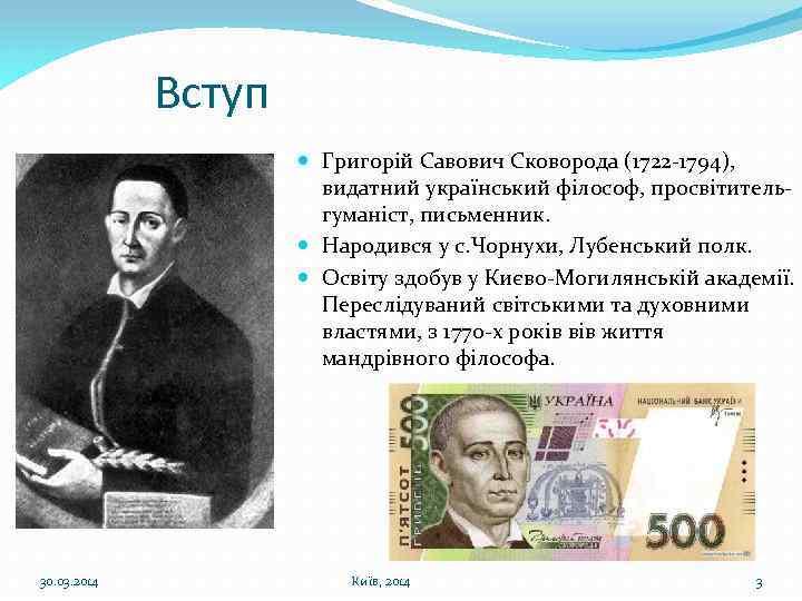 Вступ Григорій Савович Сковорода (1722 -1794), видатний український філософ, просвітительгуманіст, письменник. Народився у с.