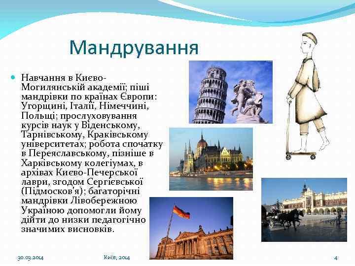 Мандрування Навчання в Києво. Могилянській академії; піші мандрівки по країнах Європи: Угорщині, Італії, Німеччині,
