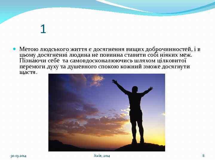 1 Метою людського життя є досягнення вищих доброчинностей, і в цьому досягненні людина не