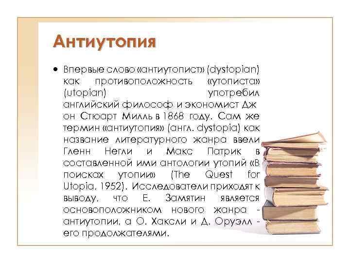 Антиутопия Впервые слово «антиутопист» (dystopian) как противоположность «утописта» (utopian) употребил английский философ и экономист