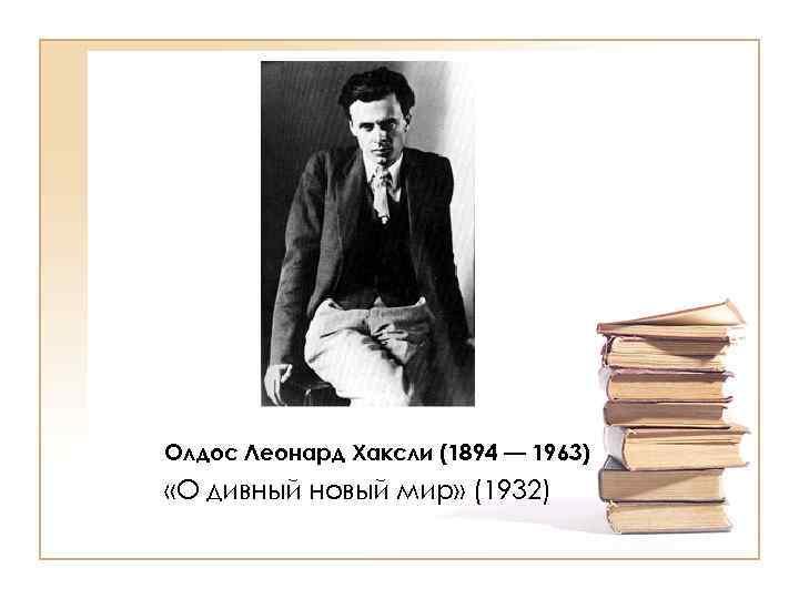 Олдос Леонард Хаксли (1894 — 1963) «О дивный новый мир» (1932)