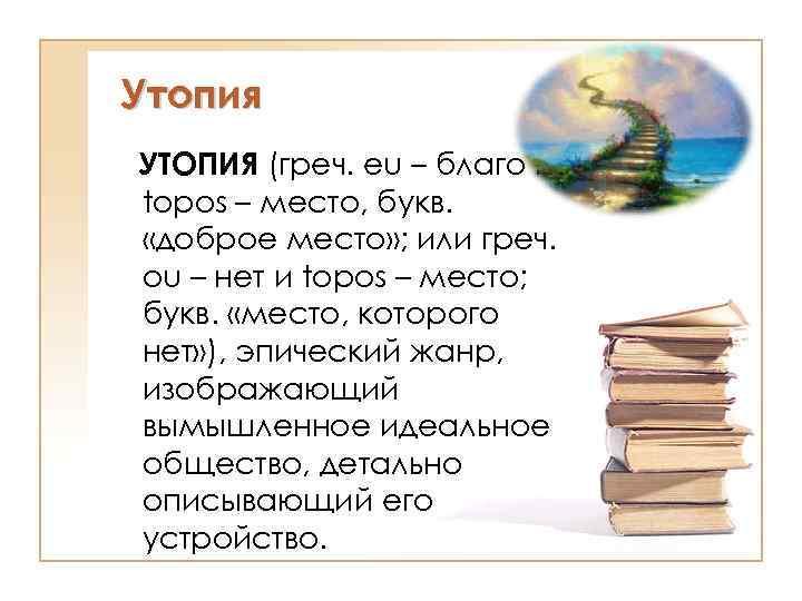 Утопия УТОПИЯ (греч. eu – благо и topos – место, букв. «доброе место» ;