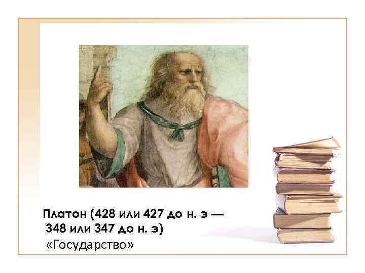 Платон (428 или 427 до н. э — 348 или 347 до н. э)