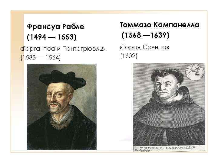 Франсуа Рабле (1494 — 1553) «Гаргантюа и Пантагрюэль» (1533 — 1564) Томмазо Кампанелла (1568