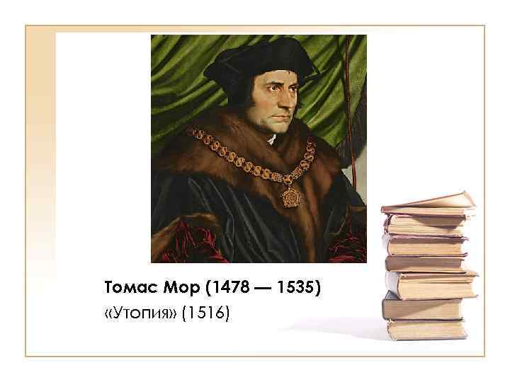 Томас Мор (1478 — 1535) «Утопия» (1516)