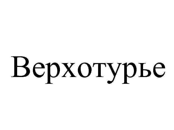 Верхотурье
