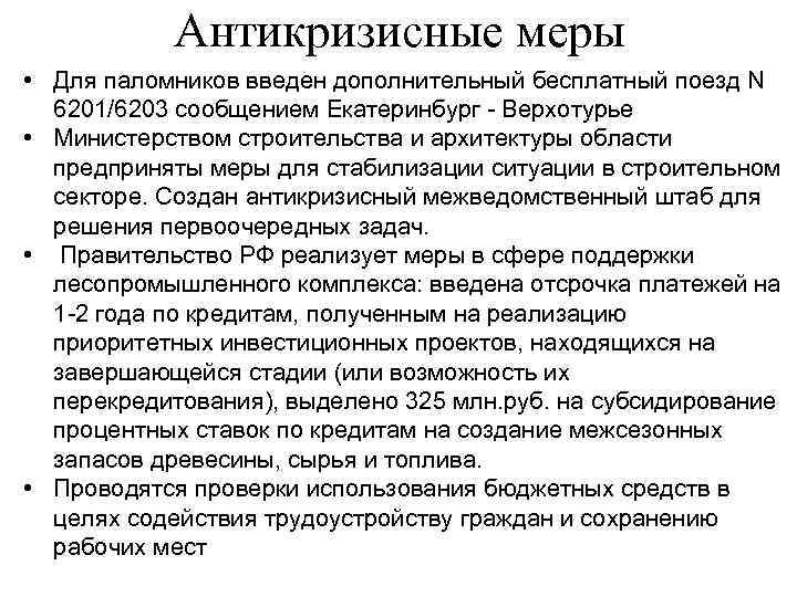 Антикризисные меры • Для паломников введен дополнительный бесплатный поезд N 6201/6203 сообщением Екатеринбург -