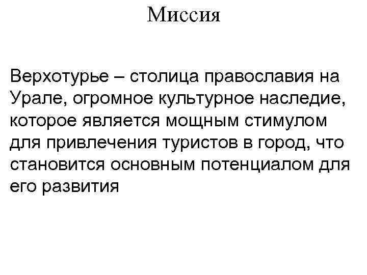 Миссия Верхотурье – столица православия на Урале, огромное культурное наследие, которое является мощным стимулом