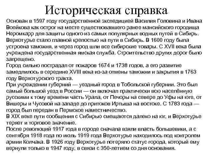 Историческая справка Основан в 1597 году государственной экспедицией Василия Головина и Ивана Воейкова как