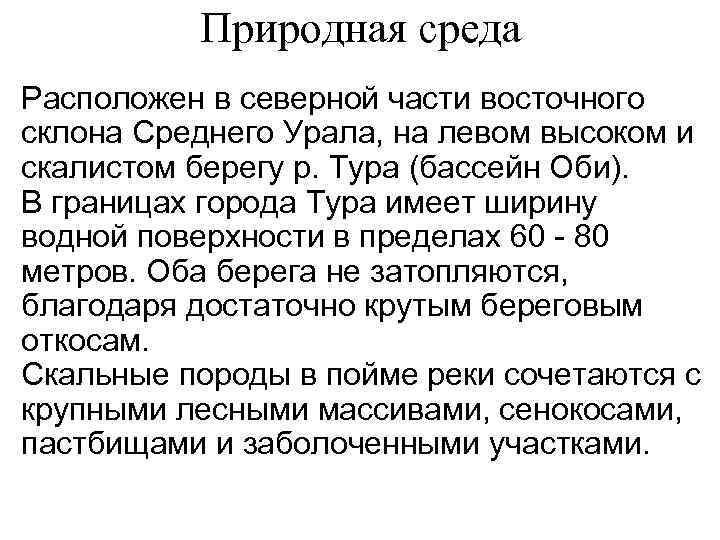 Природная среда Расположен в северной части восточного склона Среднего Урала, на левом высоком и