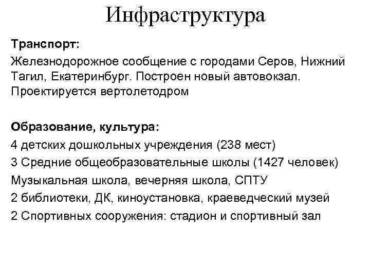 Инфраструктура Транспорт: Железнодорожное сообщение с городами Серов, Нижний Тагил, Екатеринбург. Построен новый автовокзал. Проектируется
