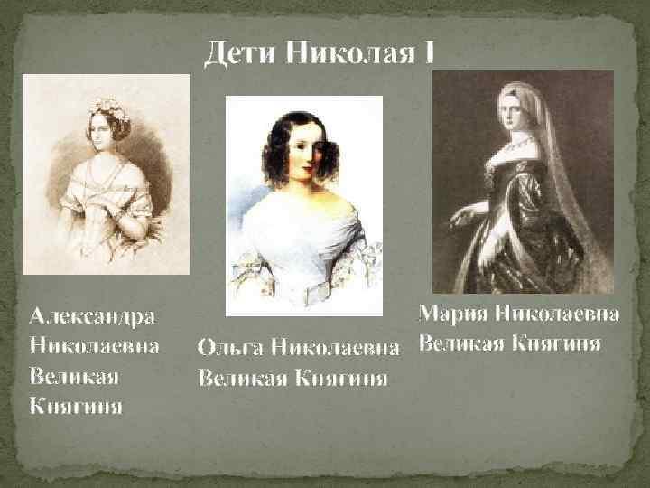 Дети Николая I Александра Николаевна Великая Княгиня Мария Николаевна Ольга Николаевна Великая Княгиня