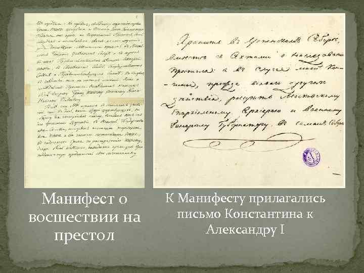 Манифест о восшествии на престол К Манифесту прилагались письмо Константина к Александру I