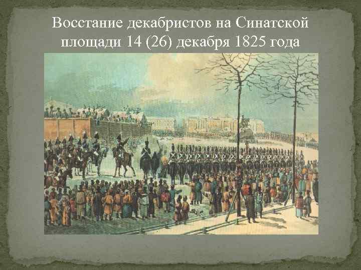 Восстание декабристов на Синатской площади 14 (26) декабря 1825 года