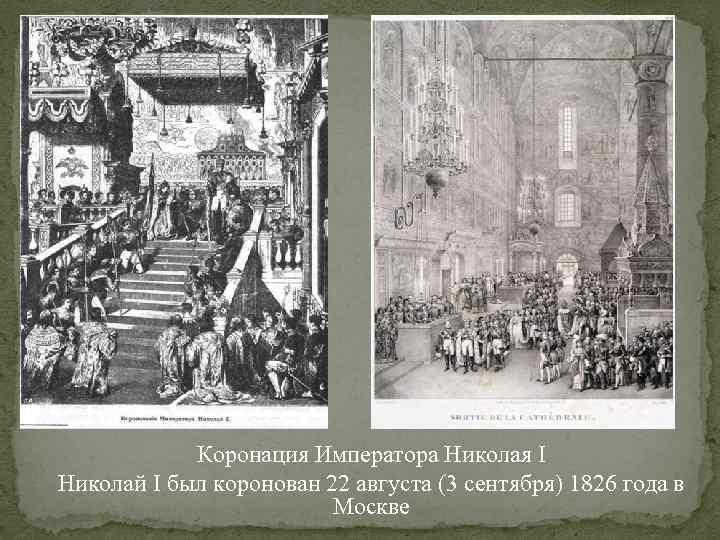 Коронация Императора Николая I Николай I был коронован 22 августа (3 сентября) 1826 года