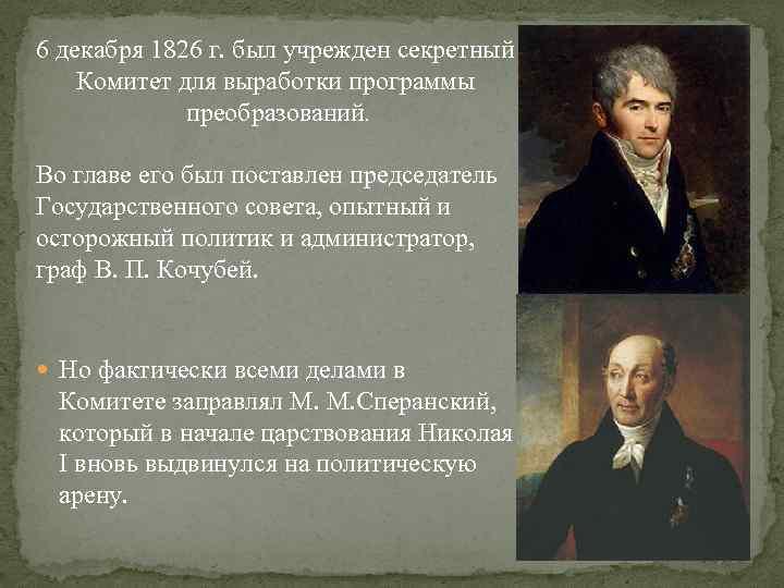 6 декабря 1826 г. был учрежден секретный Комитет для выработки программы преобразований. Во главе