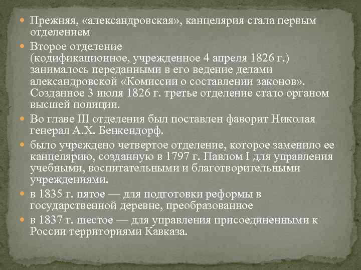 Прежняя, «александровская» , канцелярия стала первым отделением Второе отделение (кодификационное, учрежденное 4 апреля