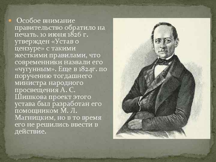 Особое внимание правительство обратило на печать. 10 июня 1826 г. утвержден «Устав о