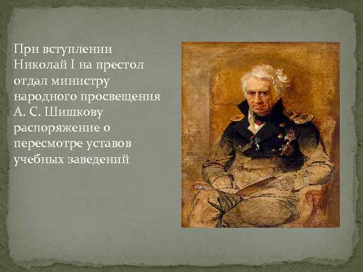 При вступлении Николай I на престол отдал министру народного просвещения А. С. Шишкову распоряжение