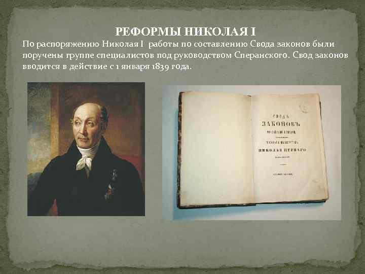 РЕФОРМЫ НИКОЛАЯ I По распоряжению Николая I работы по составлению Свода законов были поручены