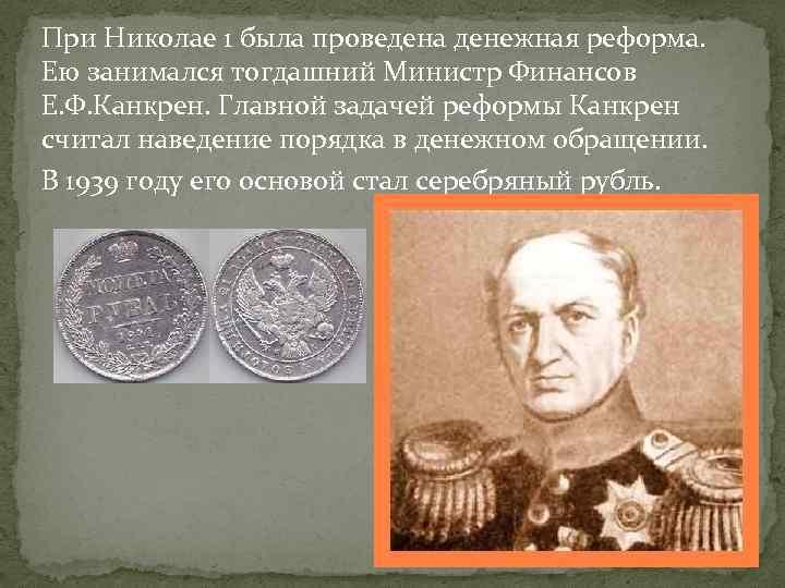 При Николае 1 была проведена денежная реформа. Ею занимался тогдашний Министр Финансов Е. Ф.
