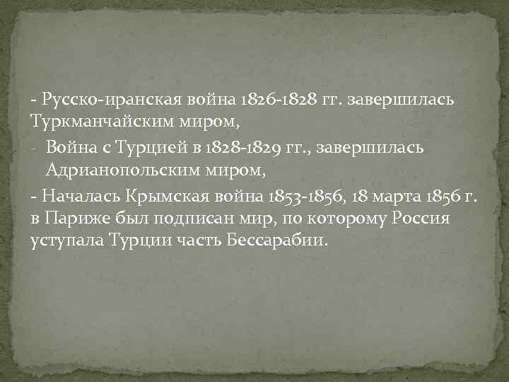 - Русско-иранская война 1826 -1828 гг. завершилась Туркманчайским миром, - Война с Турцией в