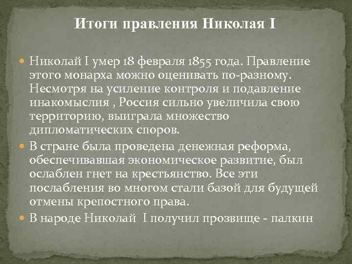 Итоги правления Николая I Николай I умер 18 февраля 1855 года. Правление этого монарха